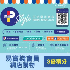 易賞錢會員於生活網店PARKnSHOP Style購物【3倍積分】(~5.31)