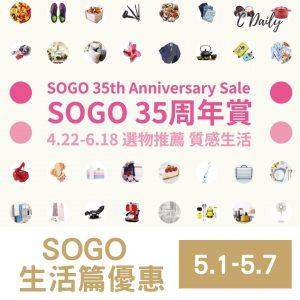 SOGO 35周年賞 (生活篇 5.1-5.7)
