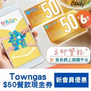 煤氣Towngas 送【$50 現金券】
