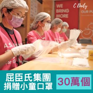 屈臣氏集團 捐贈30萬個小童口罩予有需要學生 (5.14)