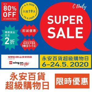 永安百貨 超級購物日 (5.6-24)