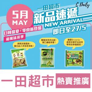 一田超市 5月新品速遞 (~5.27)