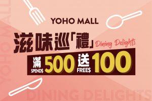 YOHO MALL 滋味巡「禮」(5.1-6.30)