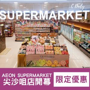 AEON SUPERMARKET尖沙咀店【推廣優惠】(~6.16)