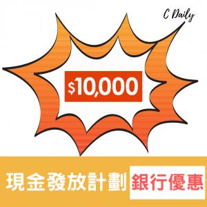 現金發放計劃【銀行優惠】