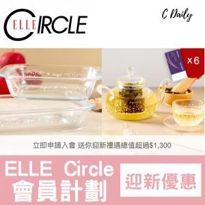 ELLE Circle【迎新禮遇】