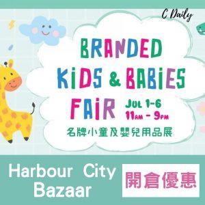 Harbour City Bazaar 【名牌小童及嬰兒用品展】(7.1~7.6)