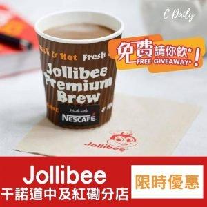 免費飲咖啡! (6.11 8-11AM)