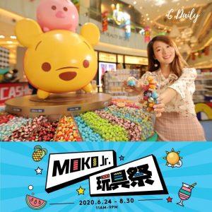 【動漫精品】玩具祭  (6.24~8.30)