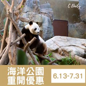 海洋公園【重開優惠】(6.13~7.31)
