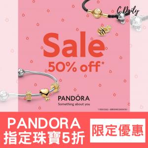 PANDORA【夏日限定優惠】(~6.22)