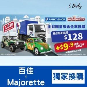 百佳 x Majorette 【限量版合金車】(6.26~8.6)