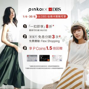 Pinkoi x DBS【驚喜優惠】(~6.31)