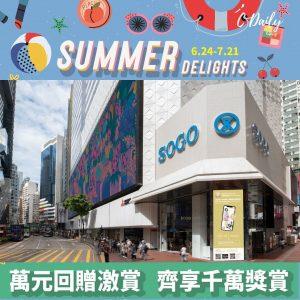 崇光百貨Summer Delights【獎賞加碼】