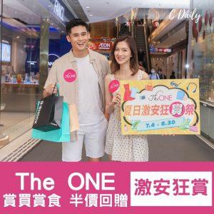 The ONE【夏日激安狂賞祭】(7.4~8.30)
