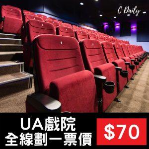 UA戲院【全線劃一成人票價】(6.11~)
