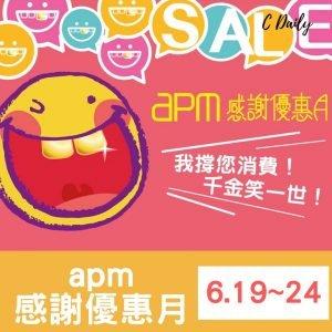 apm【 感謝優惠月】(6.19~24)