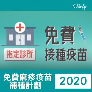 免費麻疹疫苗補種計劃【2020】(~8.2)