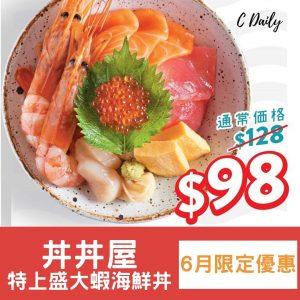 丼丼屋【限定優惠】(~6.30)