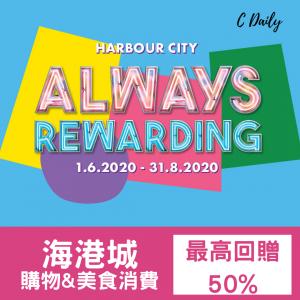 海港城【消費最高回贈50%】(~8.31)