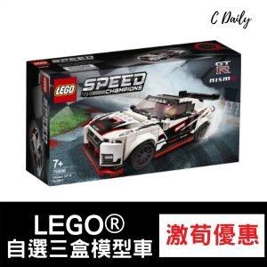 LEGO®自選三盒模型車(A)+(B)+(C)激荀價只需$379!