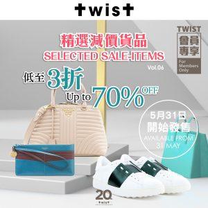 TWIST 20週年精選優惠【低至3折!】(5.31~)
