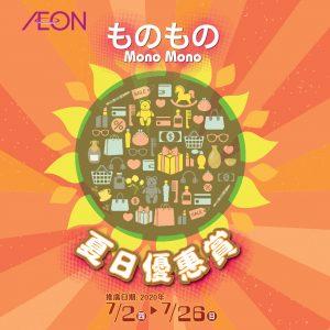 AEON【夏日優惠賞】(7.2~7.26)