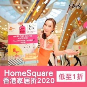 HomeSquare 【香港家居折2020】(7.12~8.12)