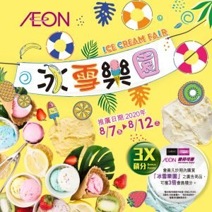 【AEON雪糕展】(8.7~8.12)