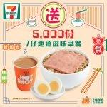 7Eleven 送出共5,000份早餐 (9.9 ~9.13)