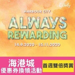 海港城Always Rewarding優惠券換領活動【首週日日雙倍獎賞】(9.14 ~11.15)