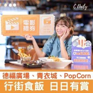 【港鐵商場】行街食飯日日有賞 (9.14 ~ 10.11)