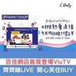 百佳網店首度登場ViuTV【時限熱賣】(9.19)