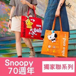 Snoopy 70週年【獨家聯乘】(9.16~10.30)