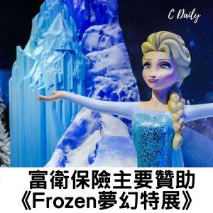 富衛保險主要贊助《Frozen夢幻特展》(11.7~2.28)