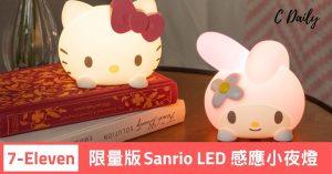 限量版「Sanrio LED感應小夜燈」