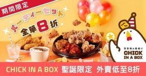 唐揚雞專門店CHICK IN A BOX聖誕「派對盛」