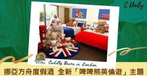 挪亞方舟度假酒店 全新「啤啤熊英倫遊」主題客房