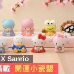 7-Eleven X Sanrio 開運小瓷罌