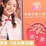 S⁺ REWARDS「新春利是大激賞」