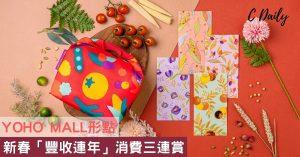 YOHO MALL形點 新春消費三連賞