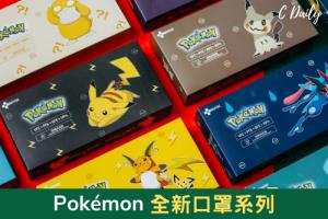 全新《Pokémon》口罩系列